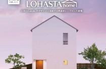 LOHASTAhome発表!!