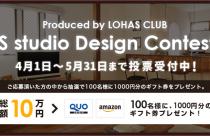 LOHAS studio Design Contest 2017