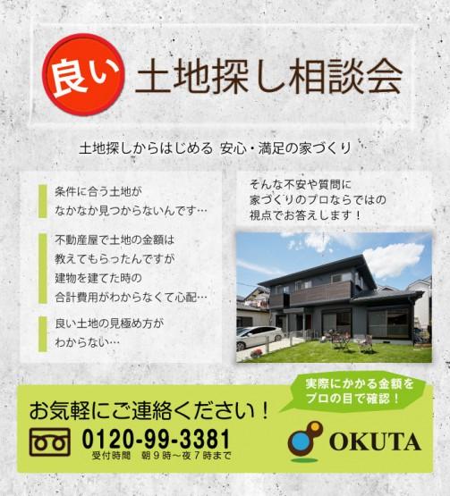e-土地探し相談会-fix