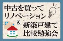 9/1(金)は防災の日!特別企画の相談会、ぜひご参加ください!