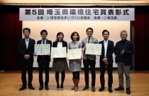 埼玉環境住宅賞の表彰式に行ってきました!