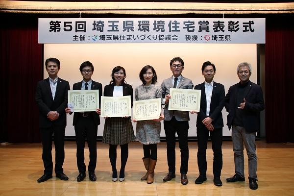 埼玉県環境住宅賞授賞式 (1)