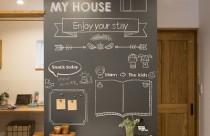 お家の中に黒板壁を設置してご家族のコミュニケーションに。