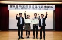 埼玉環境住宅賞の受賞をいたしました^o^/