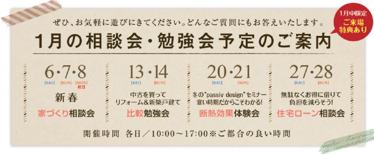 2018,1月イベント情報