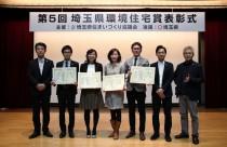 埼玉環境住宅賞 受賞いたしました