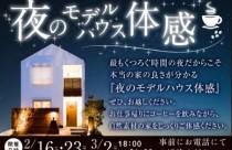 今週末も夜のモデルハウス見学を開催します!