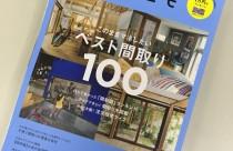 『SUUMO注文住宅 埼玉で建てる 2018夏』に掲載されました!