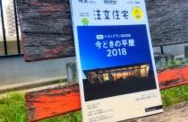 【雑誌掲載】『SUUMO注文住宅 埼玉で建てる 2018秋』 掲載されました